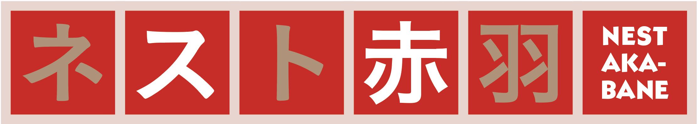 ネスト赤羽公式サイト